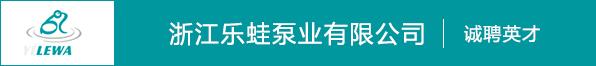 浙江乐蛙泵业有限公司