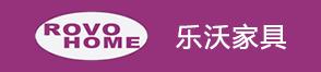 台州市乐沃家具有限公司