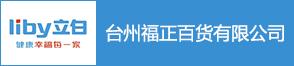 台州福正百货有限公司