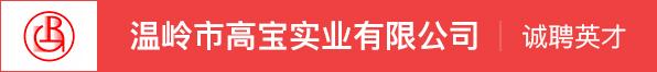 温岭市高宝实业有限公司