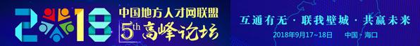 中国地方人才网联盟第五届高峰论坛