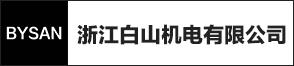 浙江白山机电有限公司