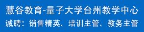 台州慧谷教育科技有限公司