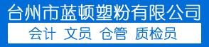 台州市蓝顿塑粉有限公司