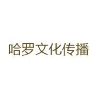 台州哈罗文化传播有限公司
