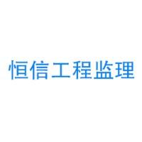台州恒信工程监理有限公司