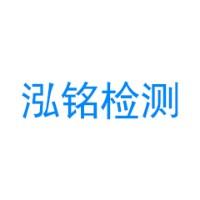 台州市泓铭消防检测有限公司