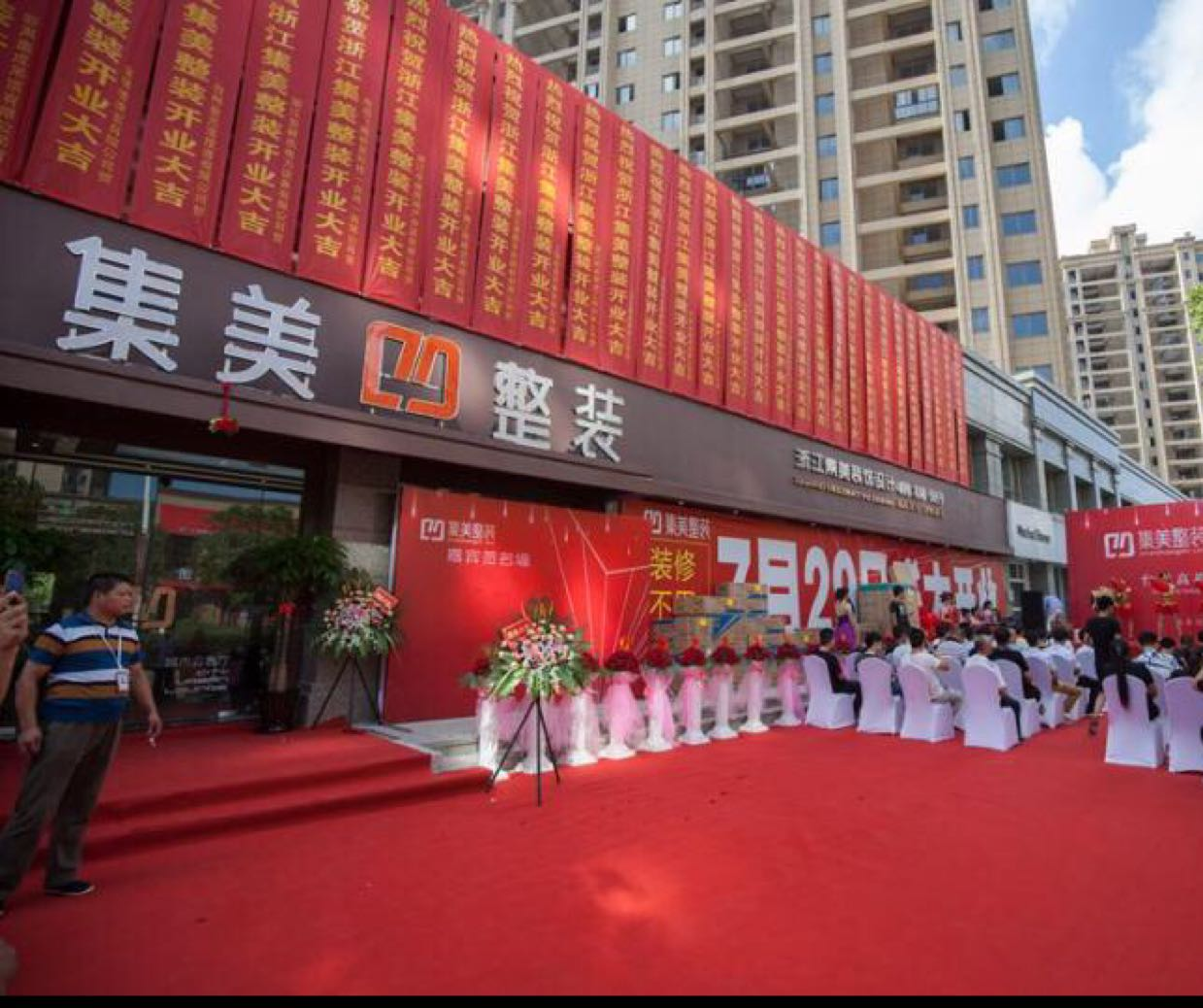 浙江集美建筑装饰工程有限公司