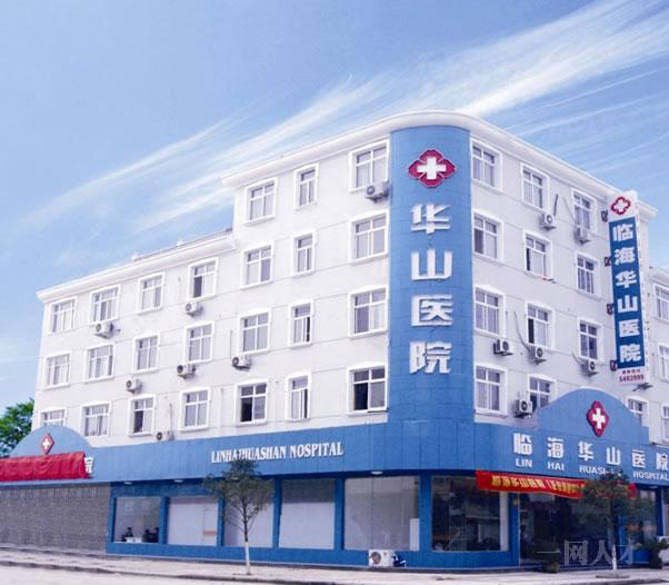 临海华山医院