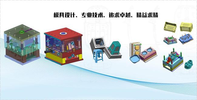 模具设计师傅招聘2名 台州市黄岩缔诚模具厂 一网人才图片