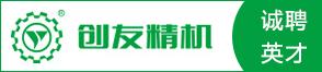 台州市九创精密机械有限公司