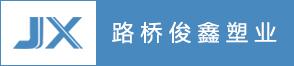 台州市路桥俊鑫塑业有限公司