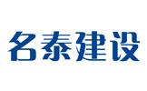 台州市名泰建设工程有限公司