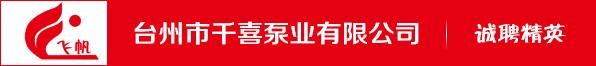 台州市千喜泵业有限公司