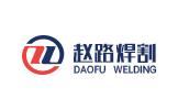 台州市赵路焊割设备有限公司