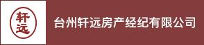台州轩远房产经纪有限公司