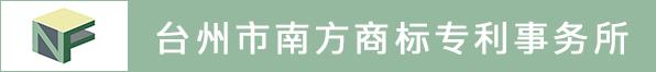 台州市南方商标专利事务所