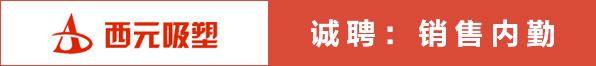台州市西元吸塑厂