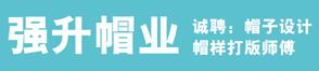 台州市路桥强升帽厂