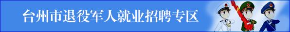 台州市退役军人就业招聘专区