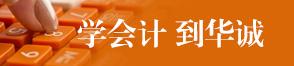 浙江华诚会计师事务所