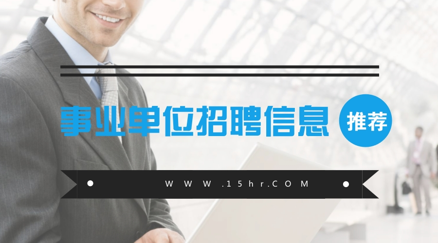 浙江稠州商业银行台州分行诚聘英才
