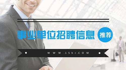 杭州银行台州分行招聘启事