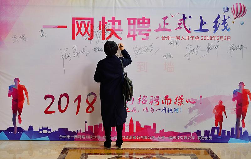 一网快聘正式上线,台州进入招聘3.0时代