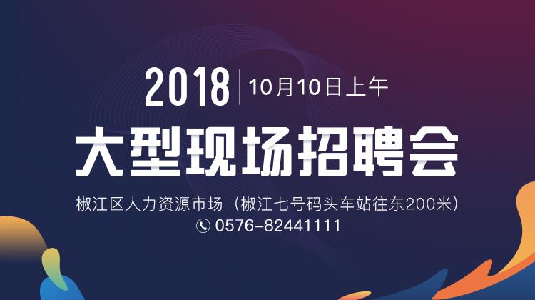 10月10日大型招聘会在椒江人力资源市场举办