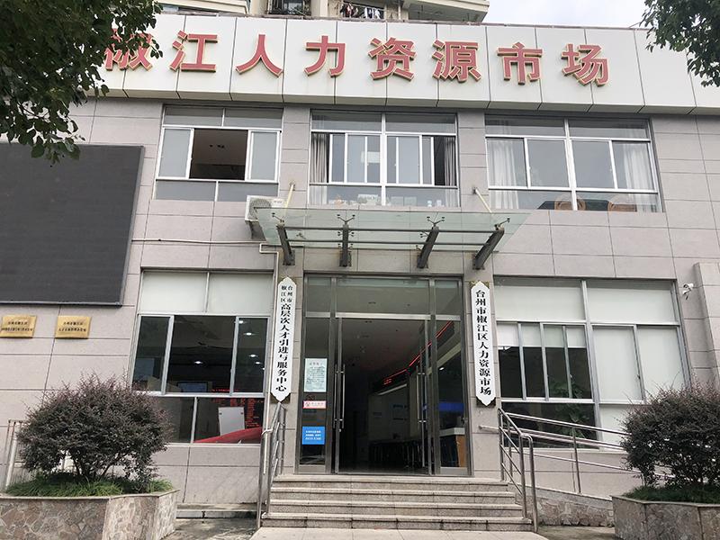 椒江区冬季大型招聘会