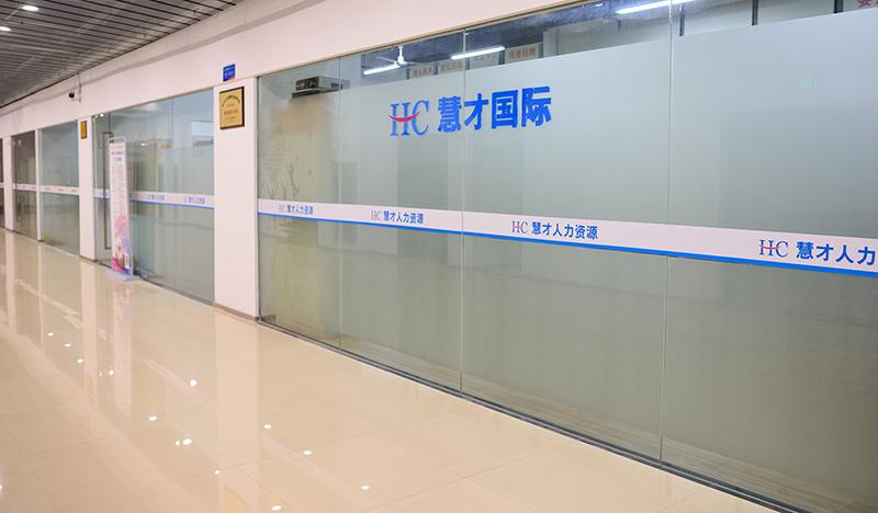 台州劳务派遣和人力资源外包服务-慧才国际